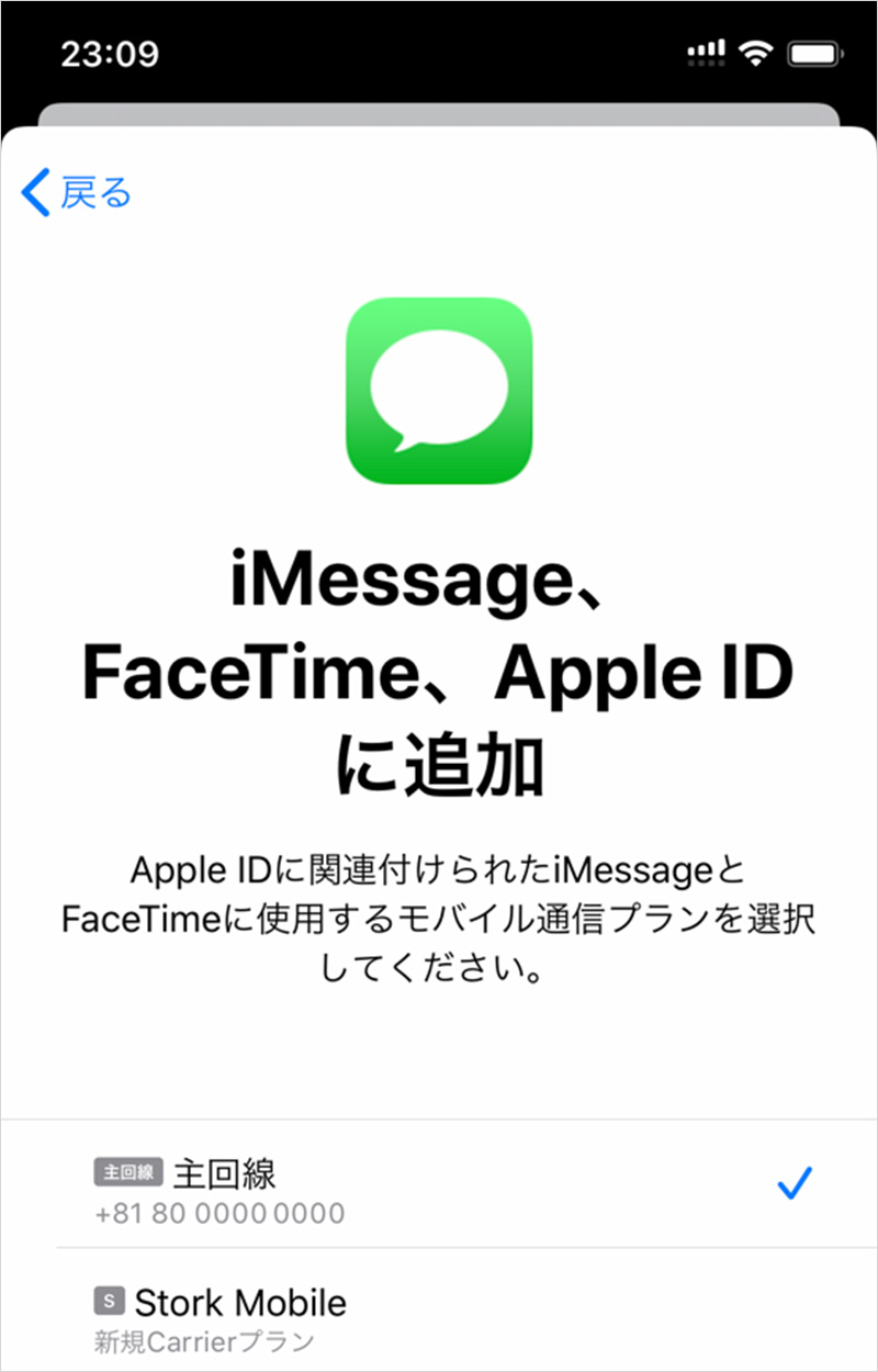 「主回線」をiMessage、FaceTime、Apple IDに設定